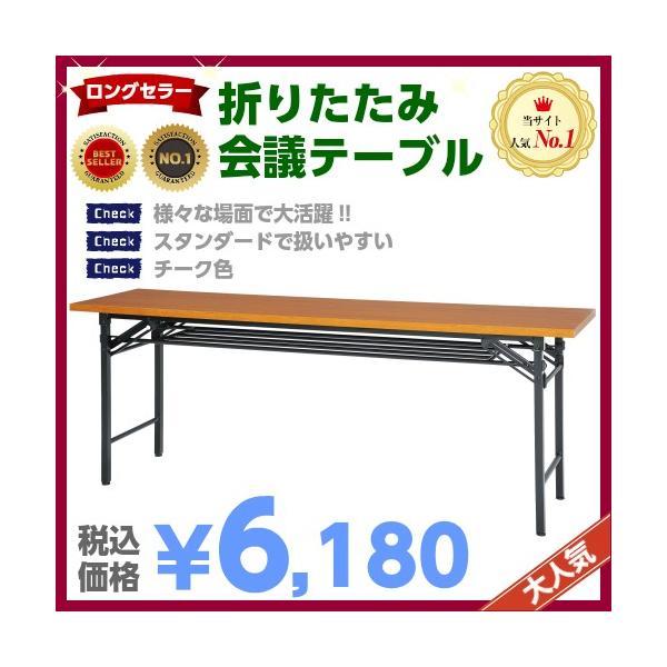 会議テーブル 折りたたみ チーク色 幅1800 奥行450 高700 会議用テーブル 長机 会議用 GD-250 オフィス家具|sora-ichiban