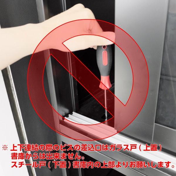アウトレット 新品 書庫上下セット 33式 上段ガラス引戸/下段スチール引き違い戸/ベース 3点セット 上下横連結可能 W880×D400×H1810(mm)|sora-ichiban|14