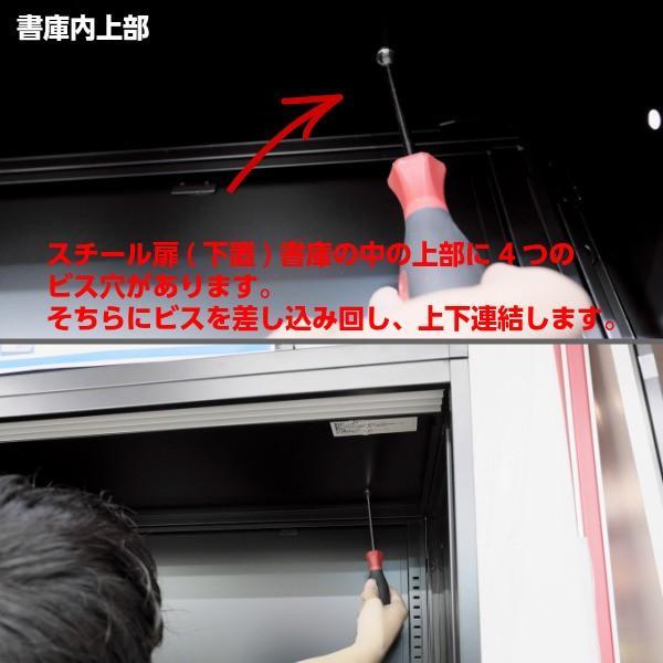 アウトレット 新品 書庫上下セット 33式 上段ガラス引戸/下段スチール引き違い戸/ベース 3点セット 上下横連結可能 W880×D400×H1810(mm)|sora-ichiban|15