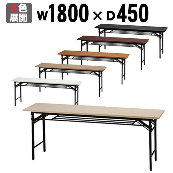 会議テーブル 折畳み 法人様限定 幅1800 奥行450 高700 会議テーブル 折りたたみテーブル 長机 会議用 オフィス家具|sora-ichiban