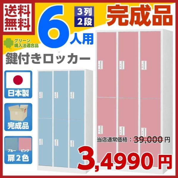 6人用 ロッカー 鍵付き ピンク色 ブルー色 6人用ロッカー スチールロッカー 更衣ロッカー オフィス家具 完成品|sora-ichiban