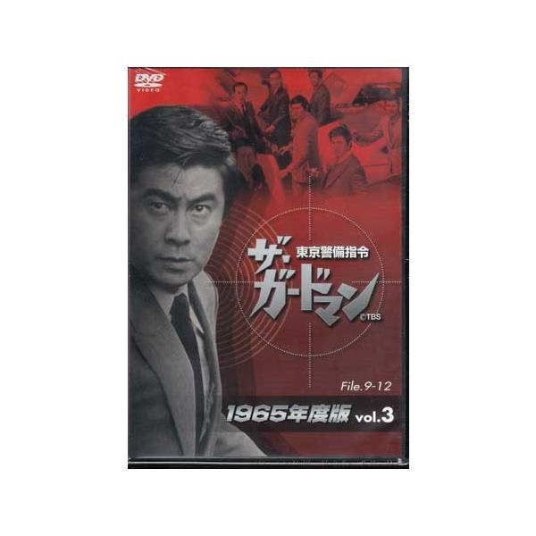 ザ ガードマン東京警備指令1965...