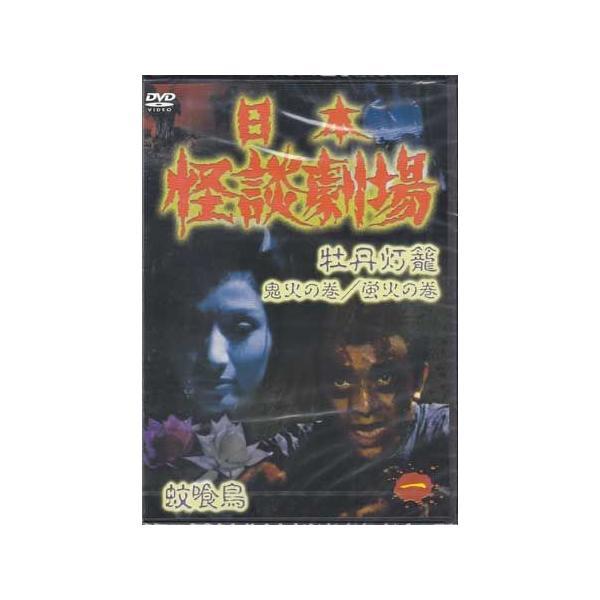 日本怪談劇場 第1巻 (DVD)