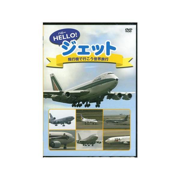 HELLO ジェット 飛行機で行こう 世界旅行 (DVD)