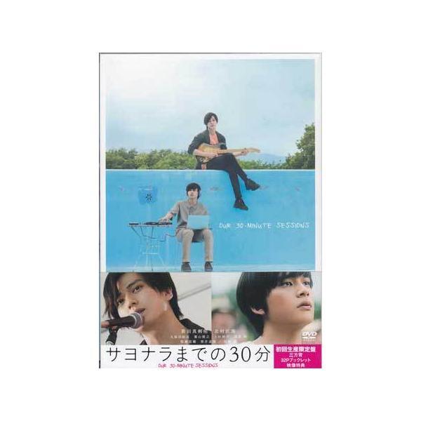 映画「サヨナラまでの30分」初回生産限定盤 (DVD)