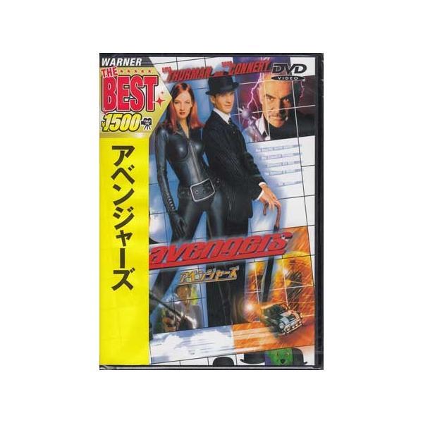 アベンジャーズ(DVD)