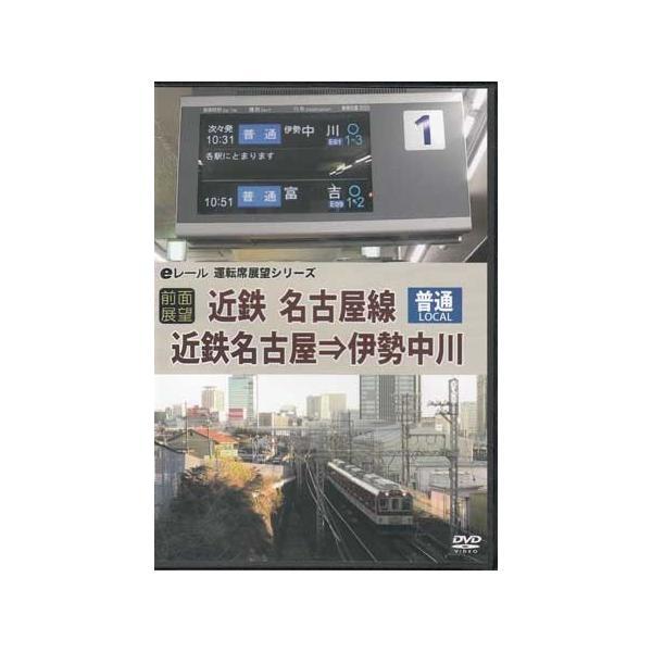 中古前面展望近鉄普通名古屋線近鉄名古屋→伊勢中川(DVD)