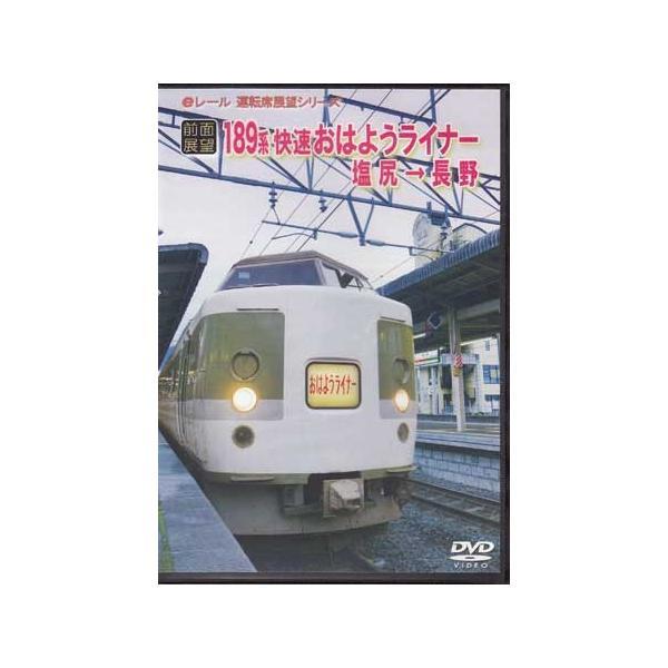 中古前面展望JR189系快速おはようライナー塩尻→長野(DVD)