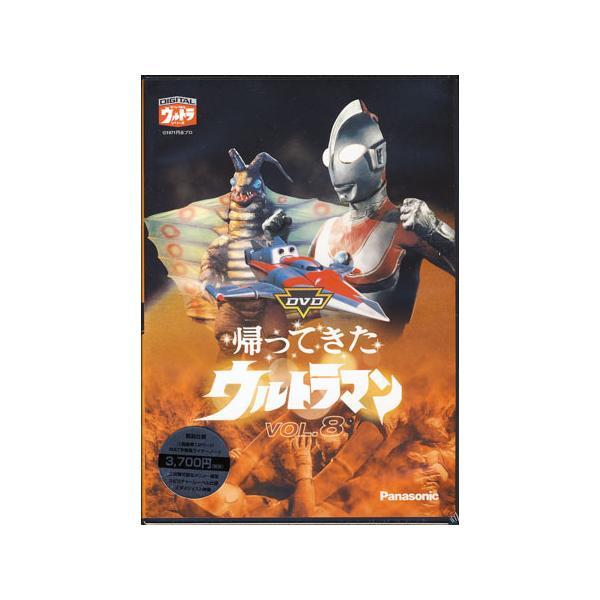 DVD帰ってきたウルトラマン vol.8 (DVD)