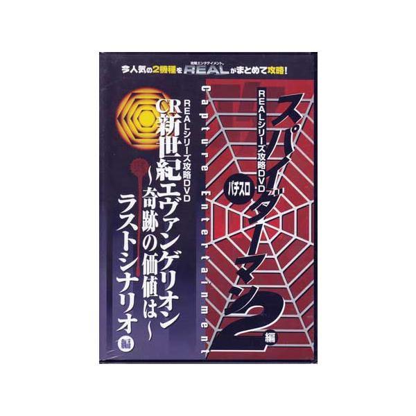REALシリーズ攻略DVD CR新世紀エヴァンゲリオン 奇跡の価値は ラストシナリオ編&パチスロ5号機 (DVD)