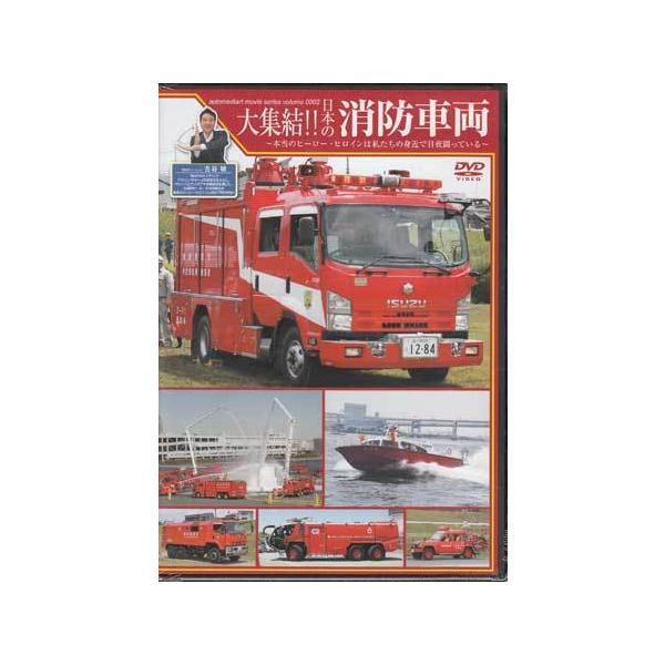 大集結!!日本の消防車両 (DVD)