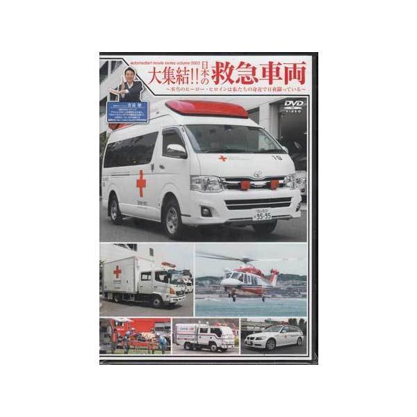 大集結!!日本の救急車両 (DVD)