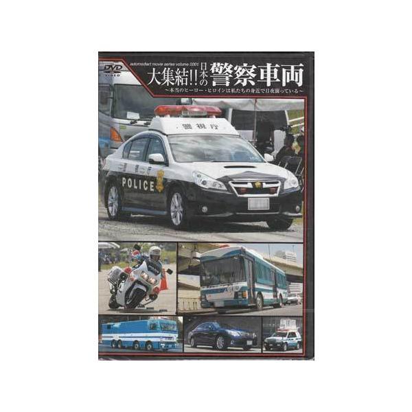 大集結!!日本の警察車両 (DVD)