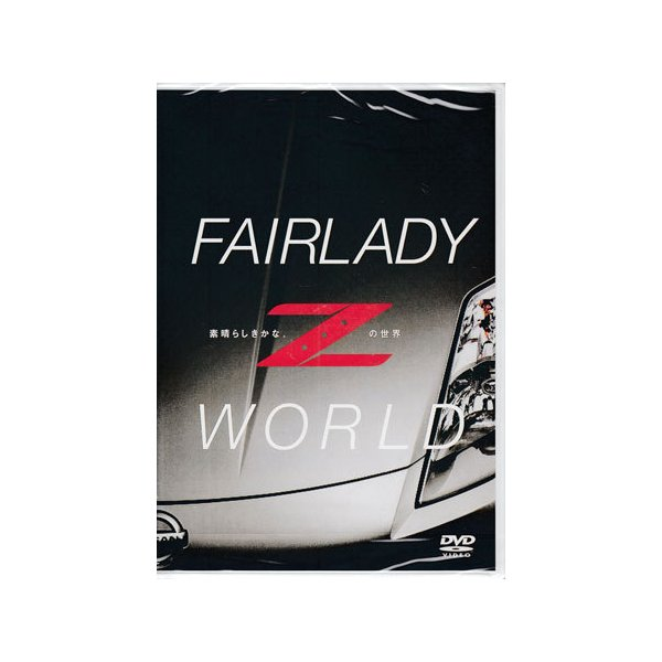 FAIRLADY Z WORLD 素晴らしきかな、Zの世界 (DVD)