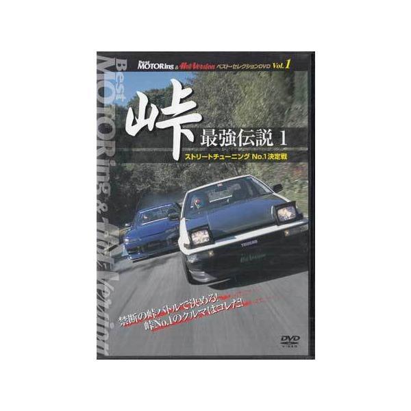 BestMOTORing&HotVersion ベスト・セレクションDVD Vol.1 峠 最強伝説1 ストリートチューニングNo.1決定戦 (DVD)