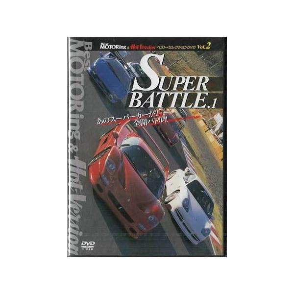 BestMOTORing&Hot-Versionベスト・セレクションDVD Vol.2 SUPER BATTLE.1 (DVD)