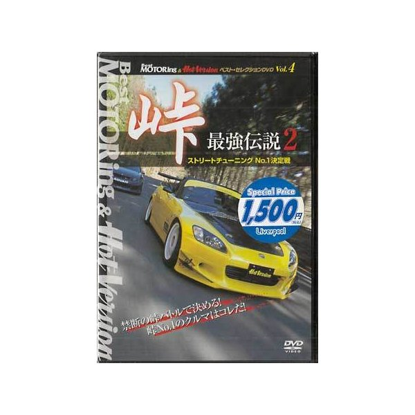 BestMOTORing&HotVersion ベスト・セレクションDVD Vol.4 峠 最強伝説 2 ストリートチューニングNo.1決定戦 (DVD)