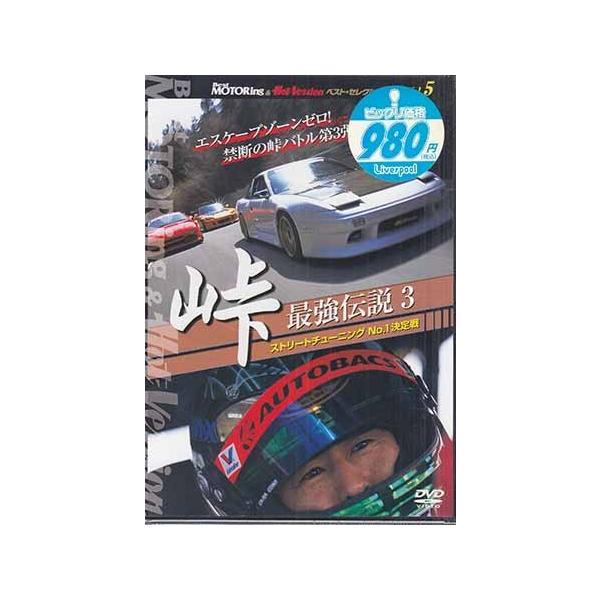峠 最強伝説 3 ストリートチューニングNo.1決定戦 (DVD)