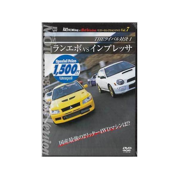 BEST MOTORing & HotVersion ベストセレクション Vol.7 THEライバル対決 ランエボvsインプレッサ (DVD)