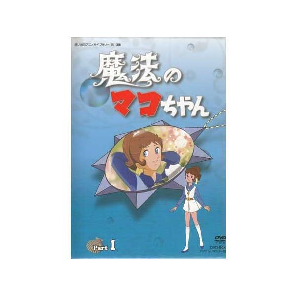 中古魔法のマコちゃんDVD-BOXデジタルリマスター版Part1(DVD)