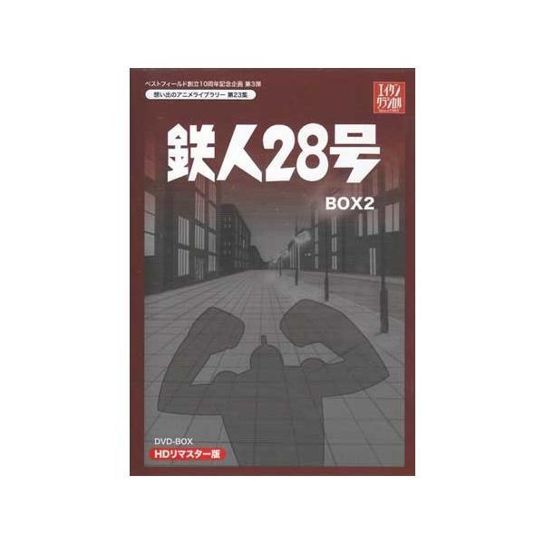 鉄人28号 HDリマスター DVD-BOX2  DVD