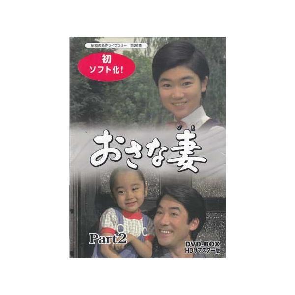 中古おさな妻DVD-BOXPart2HDリマスター版(DVD)