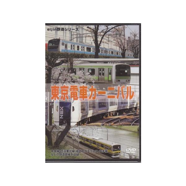 東京電車カーニバル (DVD)
