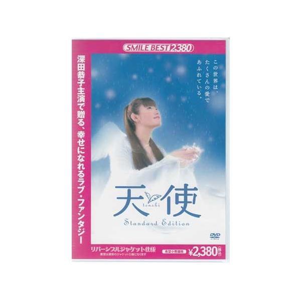 天使 スタンダード エディション (DVD)