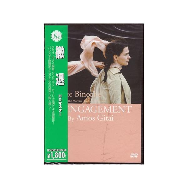 撤退 HDマスター (DVD)