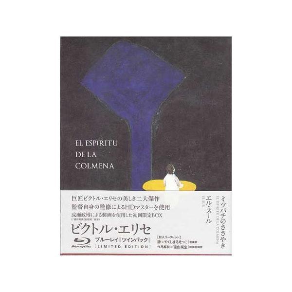 ビクトル エリセ監督『ミツバチのささやき』『エル スール』Blu-ray ...