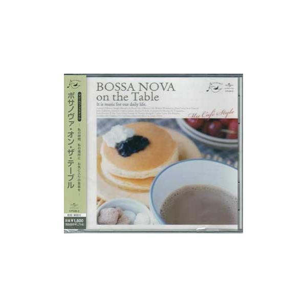 ボサノヴァ オン ザ テーブル マイ カフェ スタイル (CD)