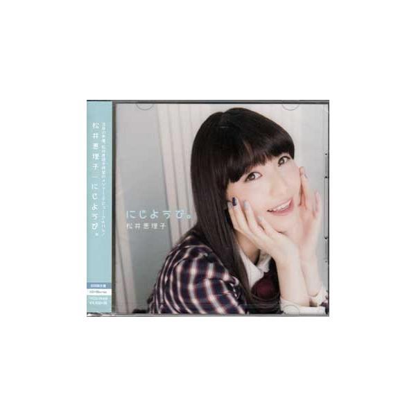 にじようび。 初回限定盤 / 松井恵理子 (CD、Blu-ray)