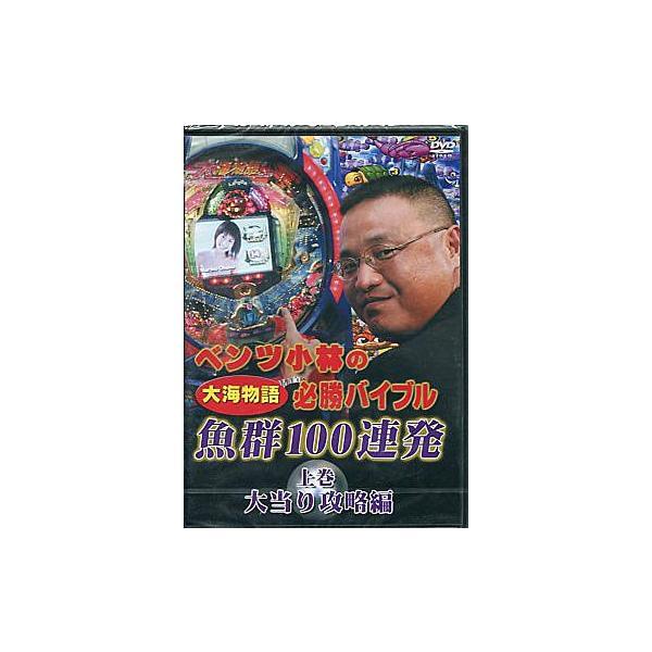 ベンツ小林の大海物語必勝バイブル 上巻 (DVD)