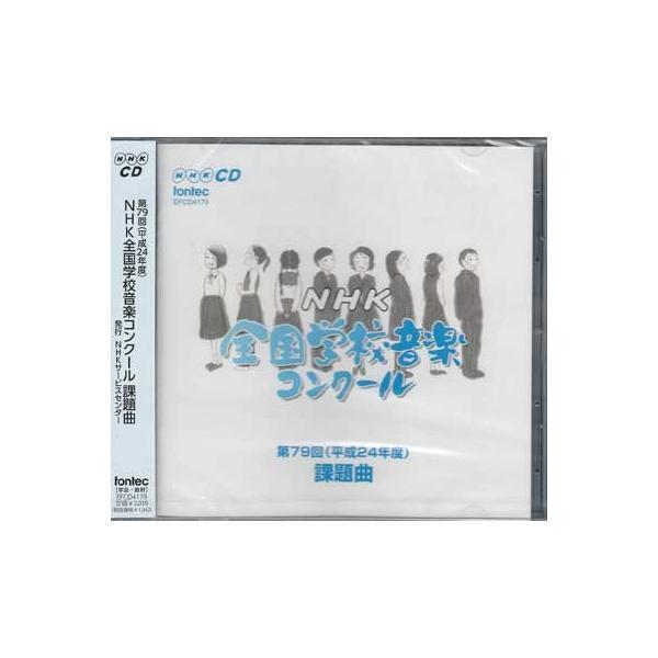 第79回(平成24年度)NHK全国学校音楽コンクール課題曲 (CD)