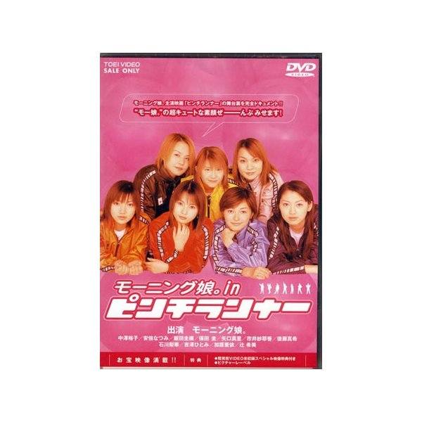 モーニング娘。in ピンチランナー (DVD)