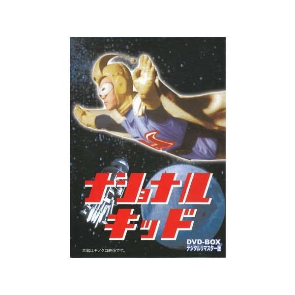 中古ナショナルキッドDVD-BOXデジタルリマスター版(DVD)