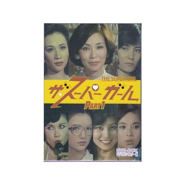 中古ザスーパーガールDVD-BOXPart1デジタルリマスター版(DVD)