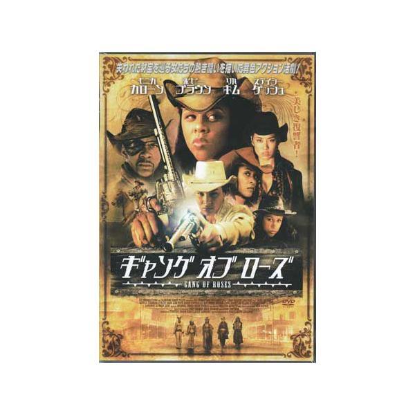 ギャング オブ ローズ (DVD)