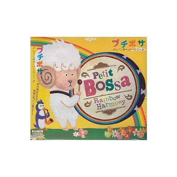プチボサ〜レインボー・ハーモニー〜 (CD)