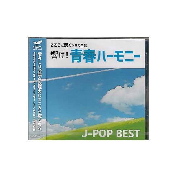 響け!青春ハーモニー こころで聴くクラス合唱 J-POP BEST (CD)