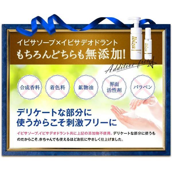デリケートゾーン用 体臭 汗臭 雑菌を殺菌 薬用イビサソープ 140mL|sorachip3|02