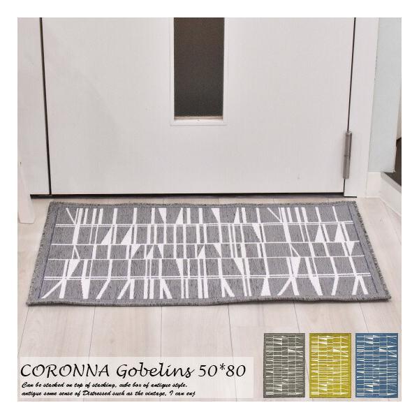 玄関マット コロナ 50cm×80cm フィンレイソン CORONNA ゴブラン シェニール ベルギー製 玄関マット 室内 おしゃれ かわいい ブランド 屋内 室内 北欧