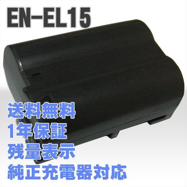 送料無料 Nikon EN-EL15 互換バッテリー ニコン 1年保証 デジカメ Li-ion enel15 デジタルカメラ D800 D800E D610 D600 D7100 D7000 Nikon 1 V1