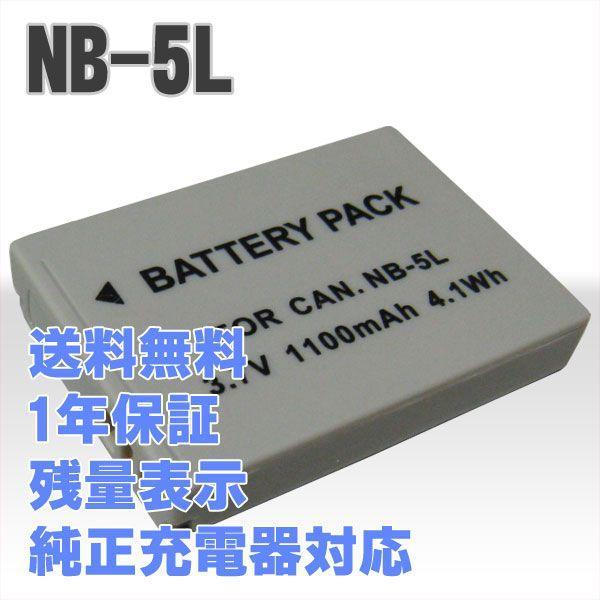 送料無料 Canon NB-5L 互換バッテリー キャノン デジカメ nb5l IXY DIGITAL 95 800 810 820 830 900 910 920 1000 2000 3000 IS PowerShot SX230 HS