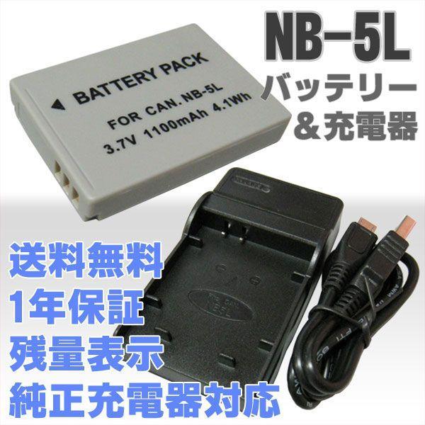 送料無料 Canon NB-5L 互換 バッテリー 充電器 セット キャノン デジカメ nb5l IXY DIGITAL 95 800 810 820 830 900 910 920 1000 2000 3000 IS
