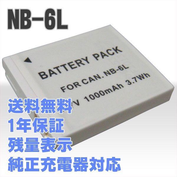 送料無料 Canon NB-6L 互換バッテリー キャノン デジカメ nb6l IXY 10S 30S 32S IXY DIGITAL 930 110 25 IS 200F PowerShot S90 S95 S120 S200 D10 D20 SX510