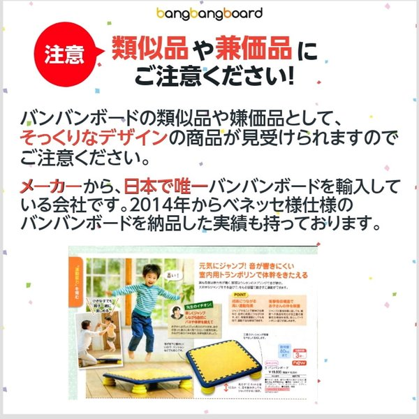 ボード型トランポリン バンバンボード 安全 静かな家庭用のトランポリン|soramame-system|04