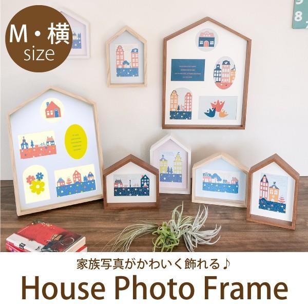 家族写真が可愛く飾れる フース ハウスフォトフレーム シングル横|soranew