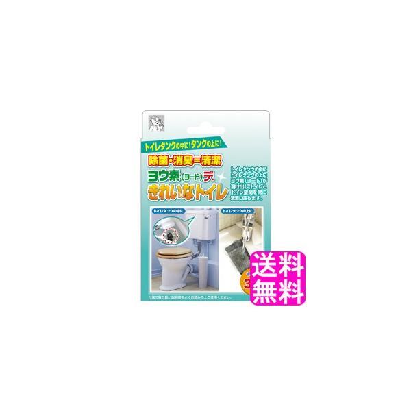 ポイント消化 送料無料 500円 ヨウ素デ・きれいなトイレ 1個 【一度開封後平たく再梱包】