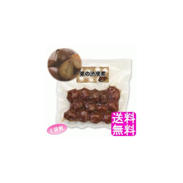 栗 渋皮煮 和栗 栗の渋皮煮 【2袋組】 送料無料 ポイント消化